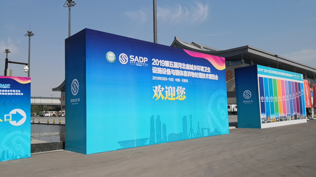 Participated in the fifth 2019 hebei urban and rural environmental sanitation facilities and solid waste treatment technology expo