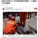 【事故】西安四名市政人员井下作业遇险,地下管网施工事故多发,该如何避免!