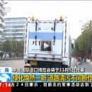 首届中国国际进口博览会盛大开幕!上海绿化焕然一新,道路清污不间断作业